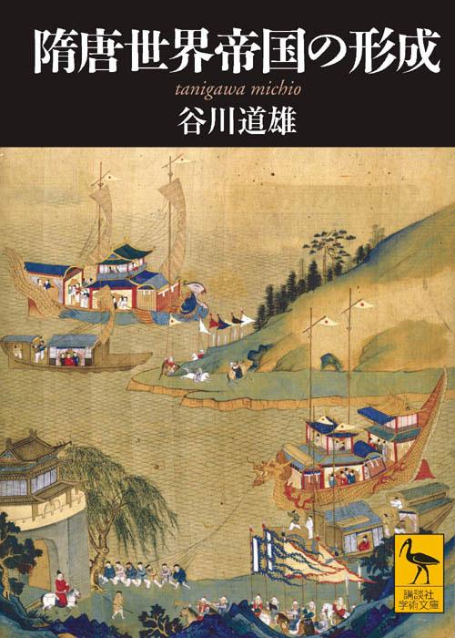 隋唐世界帝国の形成