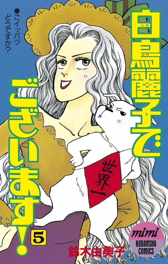 白鳥麗子でございます!(5)