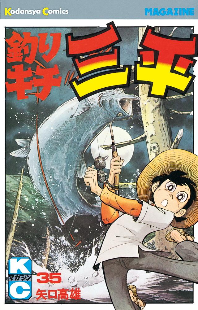 釣りキチ三平(35)