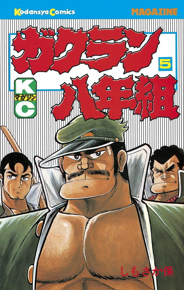 ガクラン八年組(5)