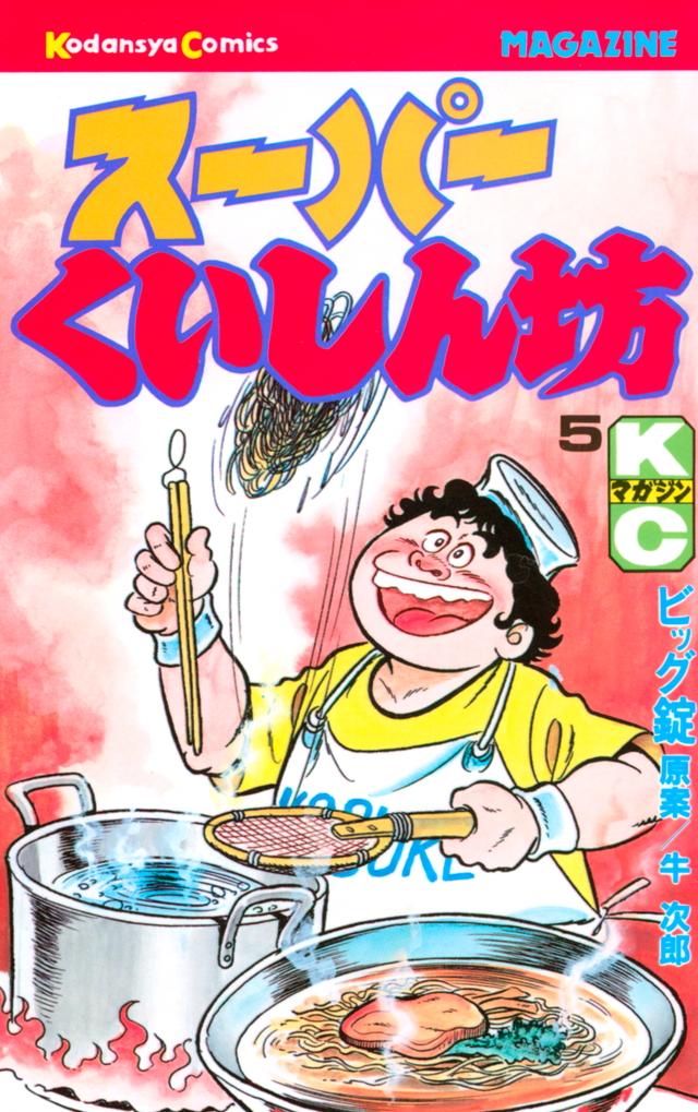 スーパーくいしん坊(5)