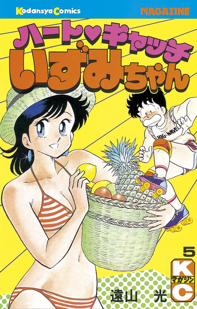 ハート キャッチいずみちゃん(5)