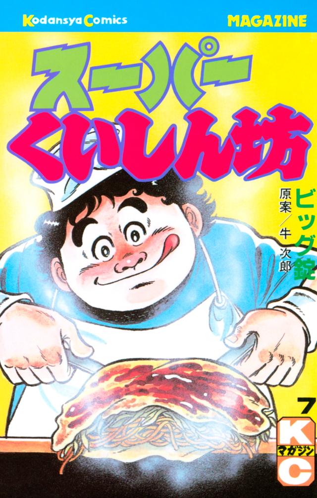 スーパーくいしん坊(7)