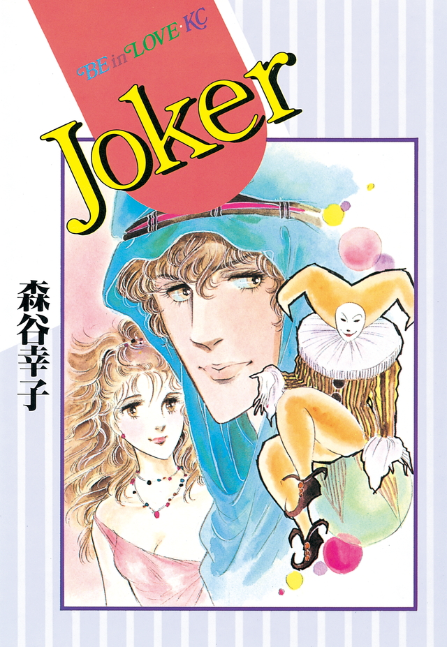 森谷幸子 Joker
