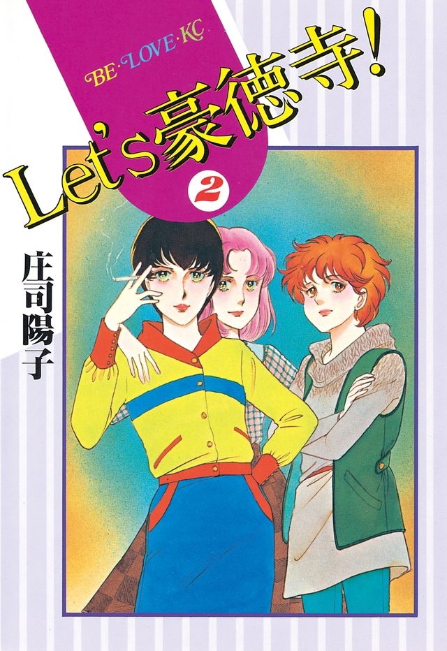 Let's豪徳寺!(2)