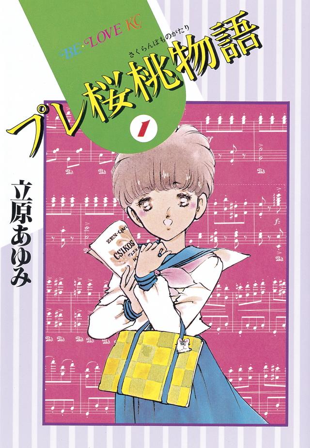 プレ桜桃物語(1)