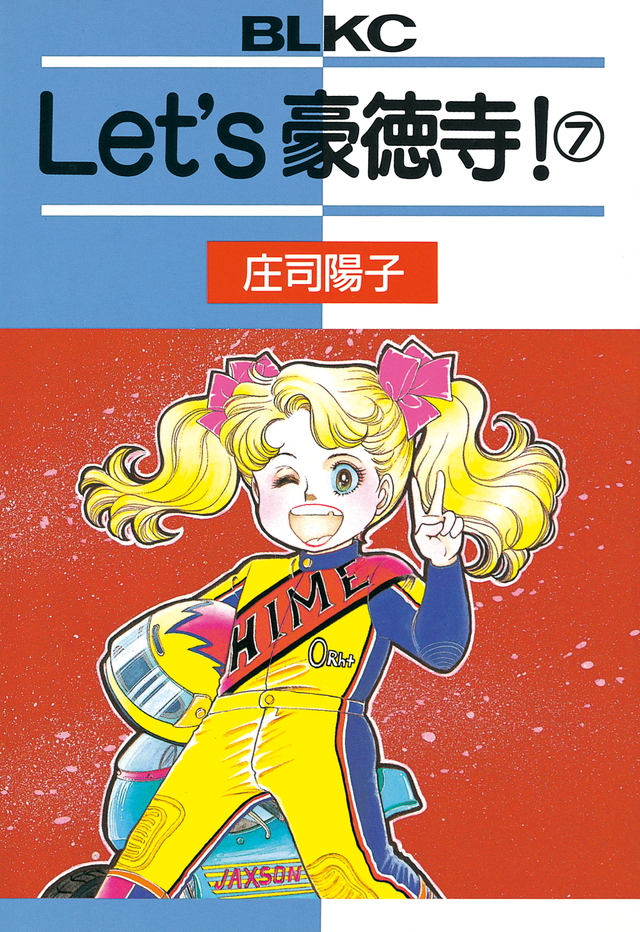 Let's豪徳寺!(7)
