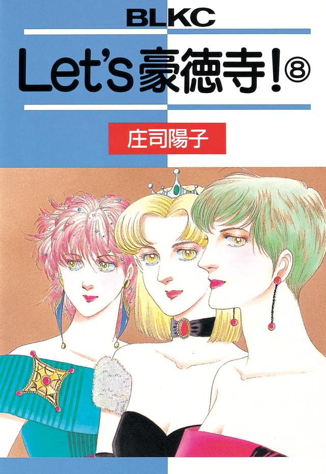 Let's豪徳寺!(8)<完>