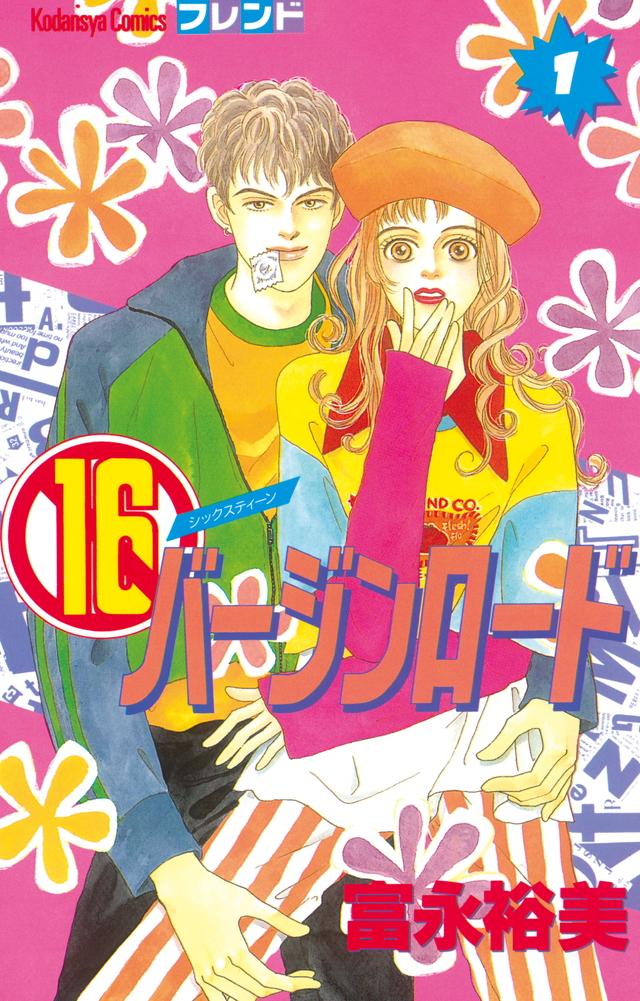 16バ-ジンロ-ド(1)