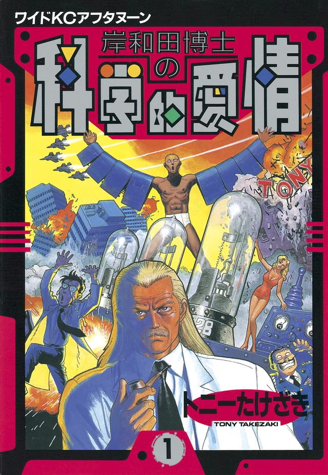 岸和田博士の科学的愛情