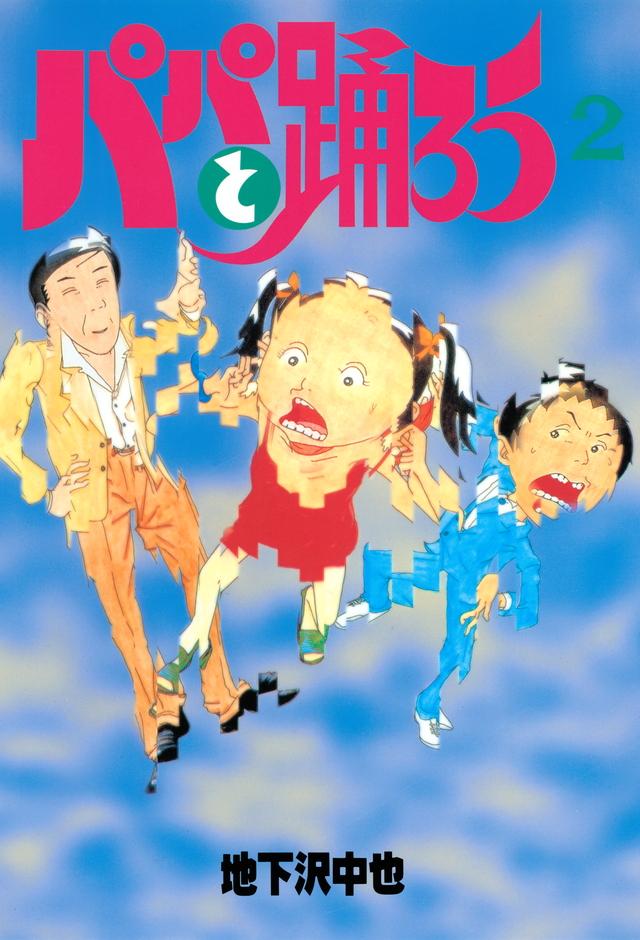 パパと踊ろう(2)