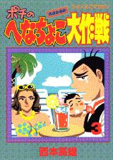ポチのへなちょこ大作戦(3)