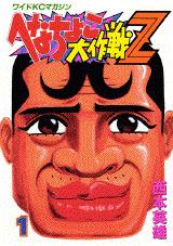 へなちょこ大作戦Z(1)