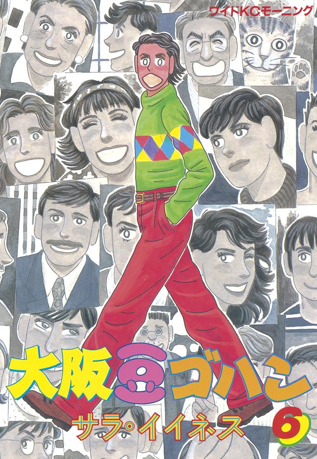 大阪豆ゴハン(6)