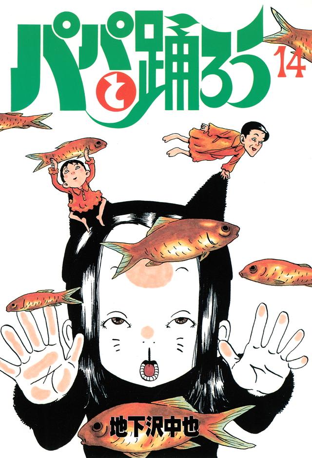パパと踊ろう(14)
