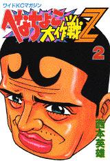 へなちょこ大作戦Z(2)