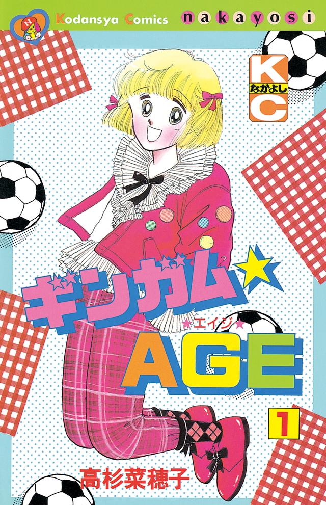 ギンガム☆AGE(1)