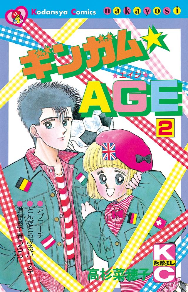 ギンガム☆AGE(2)(完)