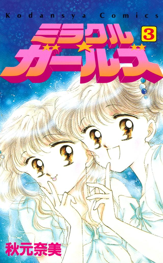 ミラクル☆ガ-ルズ(3)