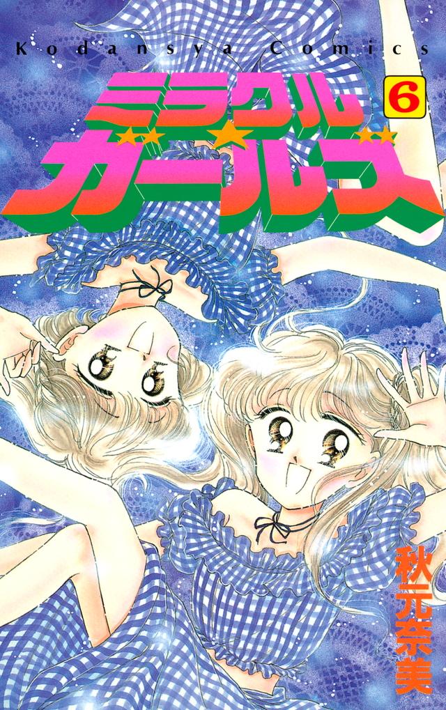 ミラクル☆ガ-ルズ(6)