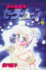 美少女戦士セ-ラ-ム-ン(5)