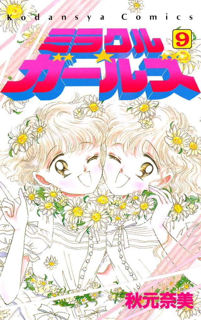 ミラクル☆ガ-ルズ(9)