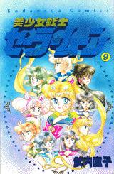 美少女戦士セ-ラ-ム-ン(9)