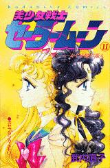 美少女戦士セ-ラ-ム-ン(11)