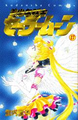 美少女戦士セ-ラ-ム-ン(17)