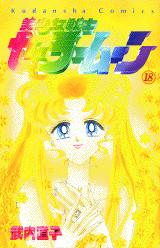 美少女戦士セ-ラ-ム-ン(18)〈完〉