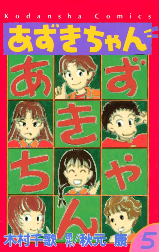 あずきちゃん(5)<完>