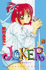 JOKER(2)<完>