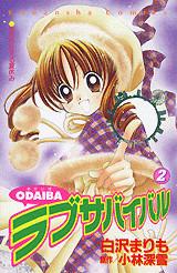 ODAIBAラブサバイバル(2)