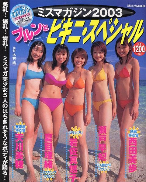 ミスマガジン2003「プルンとビキニ・スペシャル」