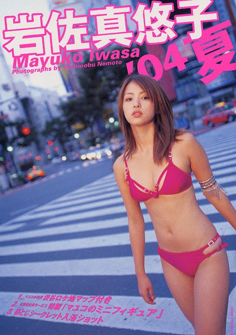 『岩佐真悠子 2004年夏』