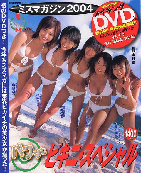 ミスマガジン2004 パフッとビキニ・スペシャル