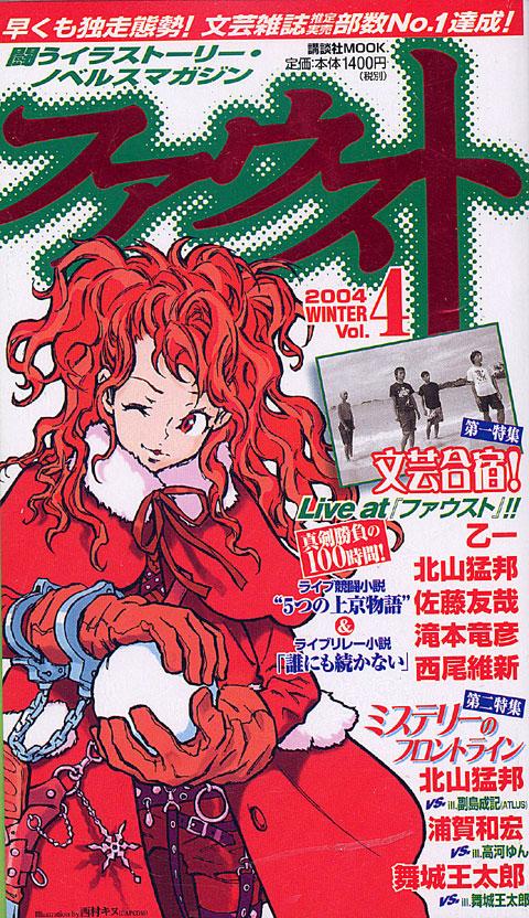 ファウスト 2004 WINTER Vol.4
