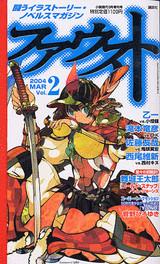 ファウスト 2004 MAR Vol.2