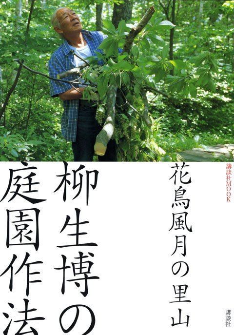 花鳥風月の里山 柳生博の庭園作法