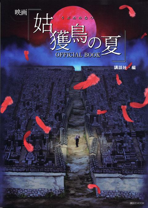 映画「姑獲鳥の夏」OFFICIAL BOOK