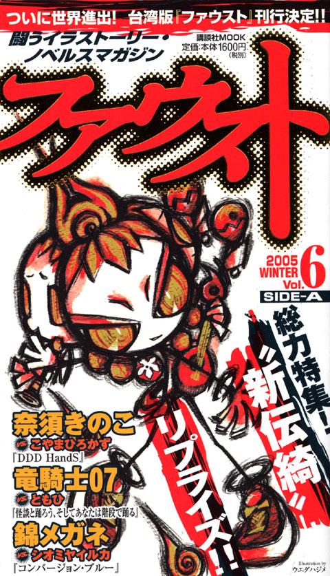 ファウスト 2005 WINTER Vol.6 SIDE-A