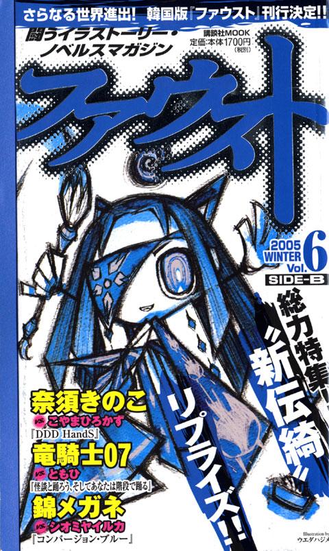 ファウスト 2005 WINTER Vol.6 SIDE-B