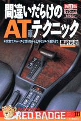 新訂版・間違いだらけのAT車テクニック