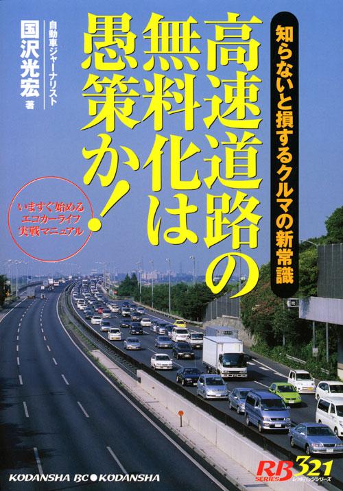 高速道路の無料化は愚策か!