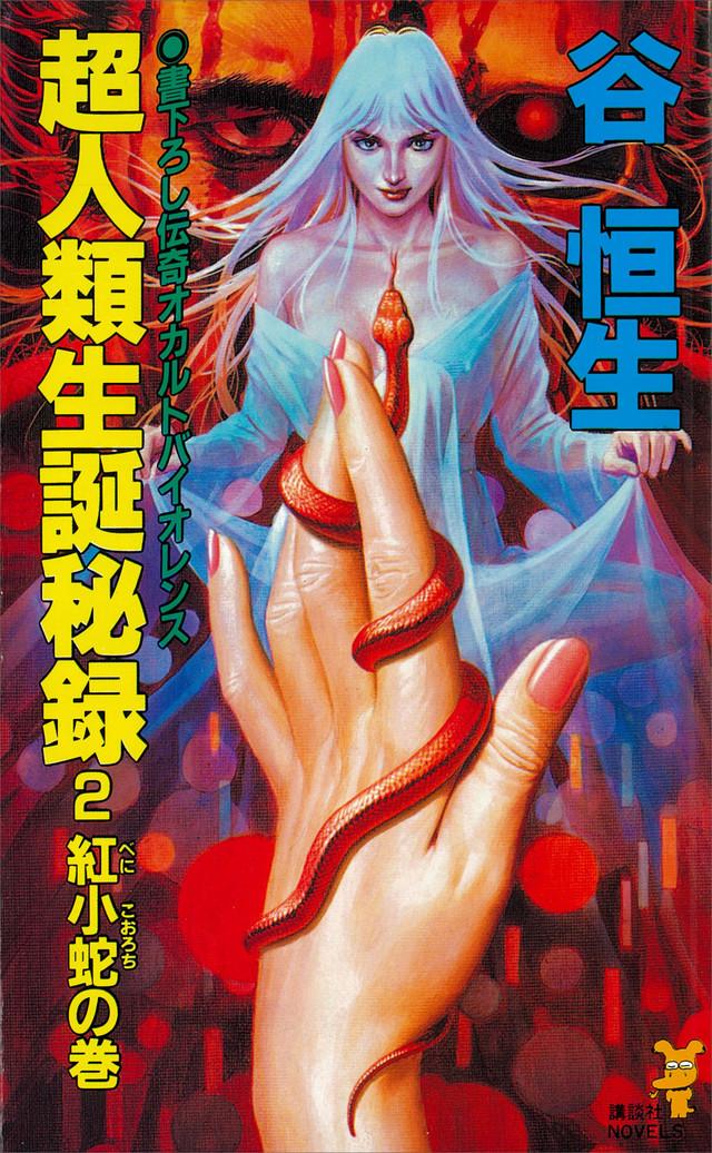 超人類生誕秘録(2) 紅小蛇の巻