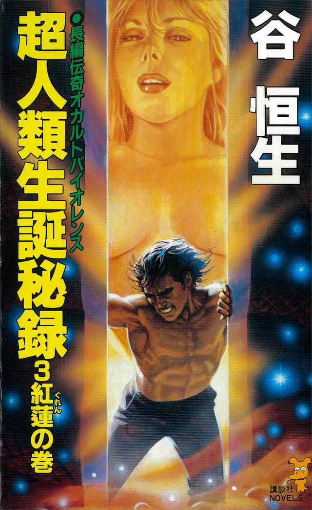 超人類生誕秘録(3) 紅蓮の巻