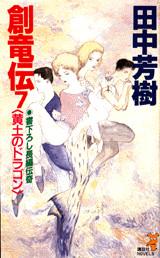 創竜伝(7) 黄土のドラゴン