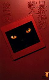 黒猫館の殺人