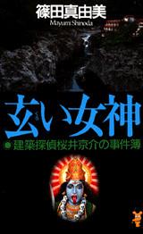 玄い女神 建築探偵桜井京介の事件簿