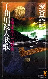 千曲川殺人悲歌 小諸・東京+-の交差